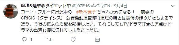 新木優子コードブルー演技2