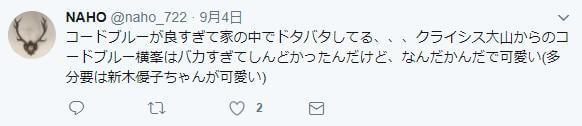新木優子コードブルー演技