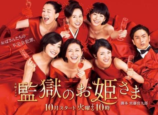 監獄のお姫様 主題歌 安室奈美恵