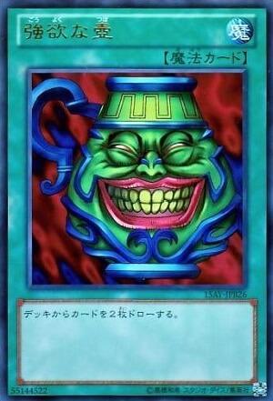遊戯王 強欲な壺