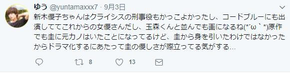新木優子コードブルー演技4