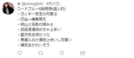 馬場ふみかコード・ブルーコメント4