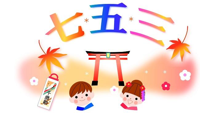七五三 苗字 読み方