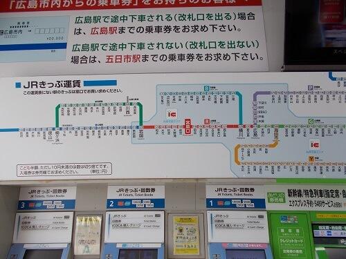JR宮島口駅 運賃
