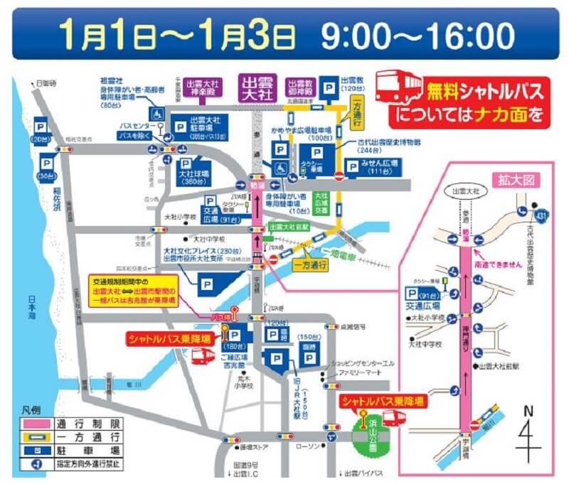 出雲大社 交通規制図 1月1日~3日