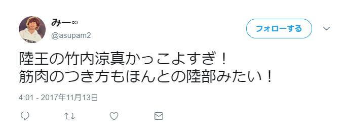 竹内涼真 筋肉 ツイッター3