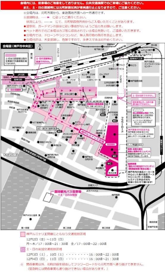 神戸ルミナリエ 2017 交通規制