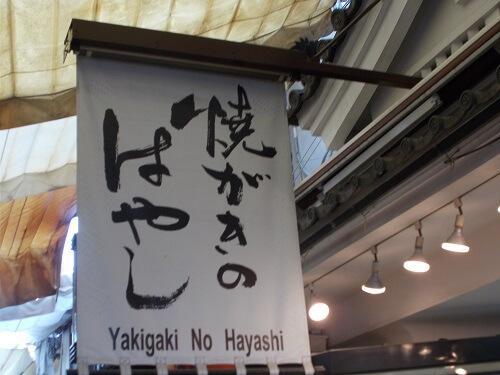 宮島 焼き牡蠣 はやし