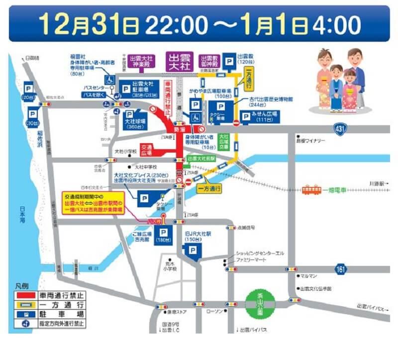 出雲大社 交通規制図 12月31日