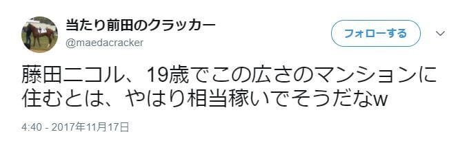 藤田ニコル 年収 マンション ツイート2