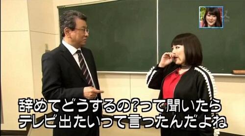 ブルゾンちえみ 高学歴