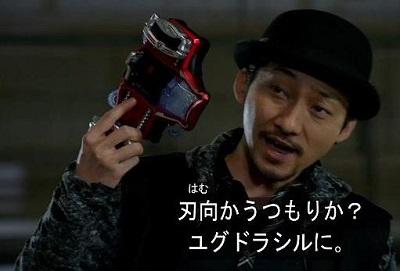 波岡一喜 シド役