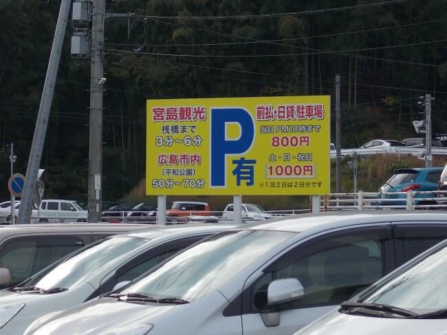 宮島口周辺 駐車場