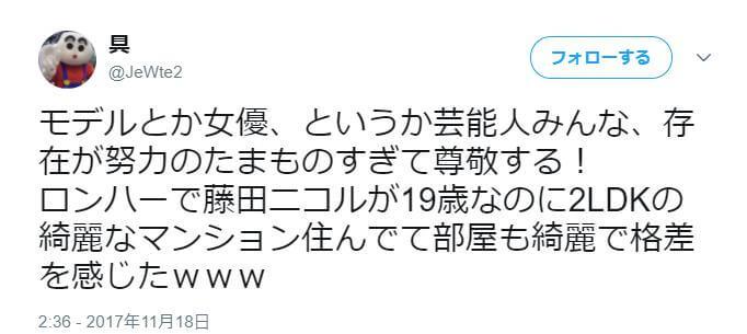 藤田ニコル 年収 マンション ツイート