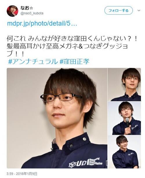 窪田正孝 メガネ ツイッター