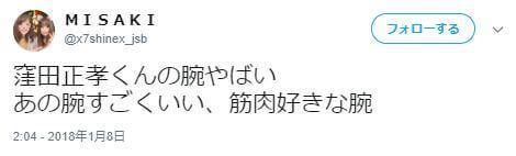 窪田正孝 筋肉 ツイッター