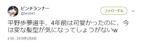 平野歩夢 髪型ツイッター