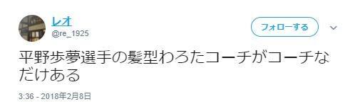 平野歩夢 髪型 コメント