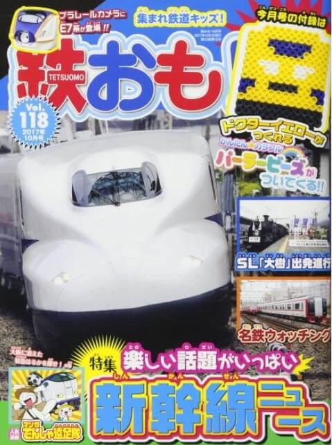 鉄おも! 新幹線特集