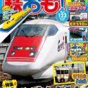 鉄道雑誌 鉄おも!
