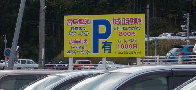 宮島,宮島口周辺 駐車場