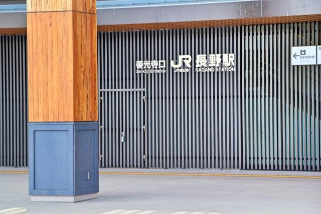 長野駅 治安 住みやすさ