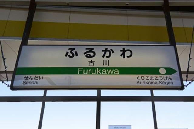 古川駅 治安