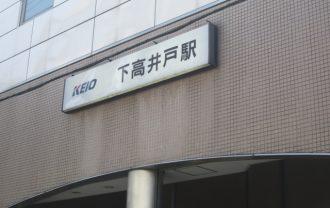 下高井戸駅 住みやすさ 治安