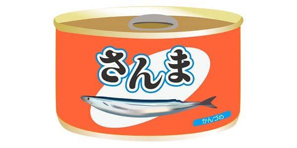 さんまの水煮缶詰栄養効果