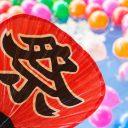 尾道ベッチャー祭り 意味
