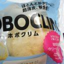 ホボクリム 冷凍